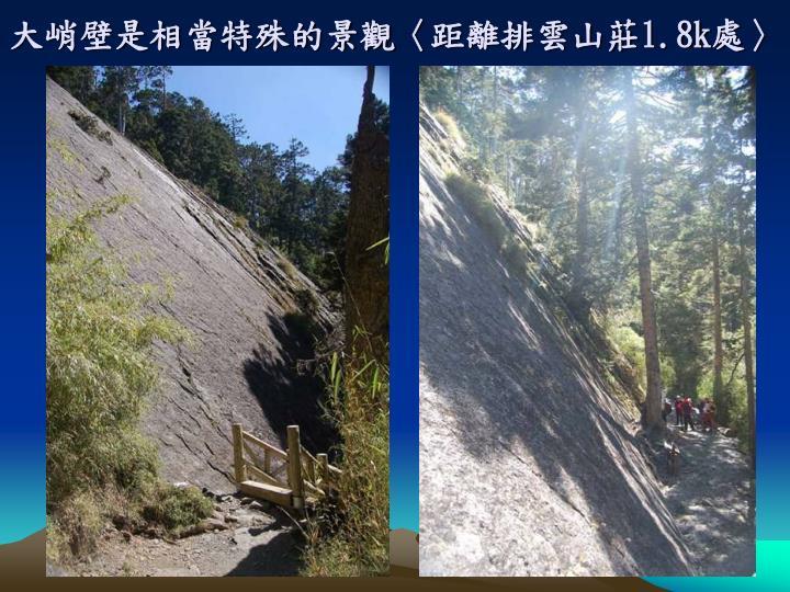 大峭壁是相當特殊的景觀