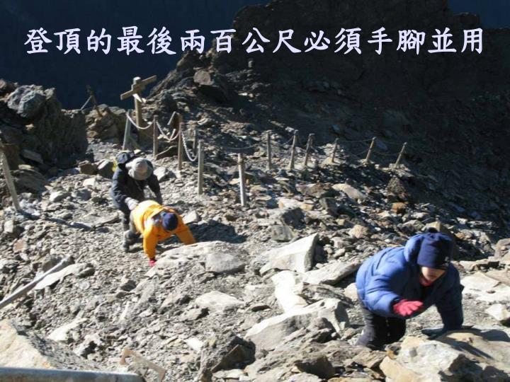 登頂的最後兩百公尺必須手腳並用