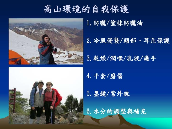 高山環境的自我保護