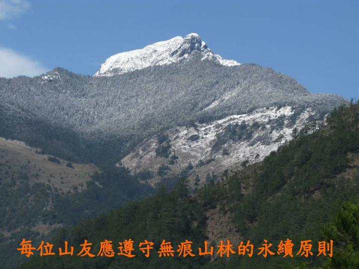每位山友應遵守無痕山林的永續原則