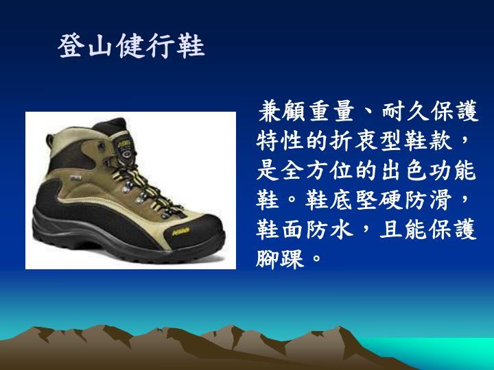登山健行鞋