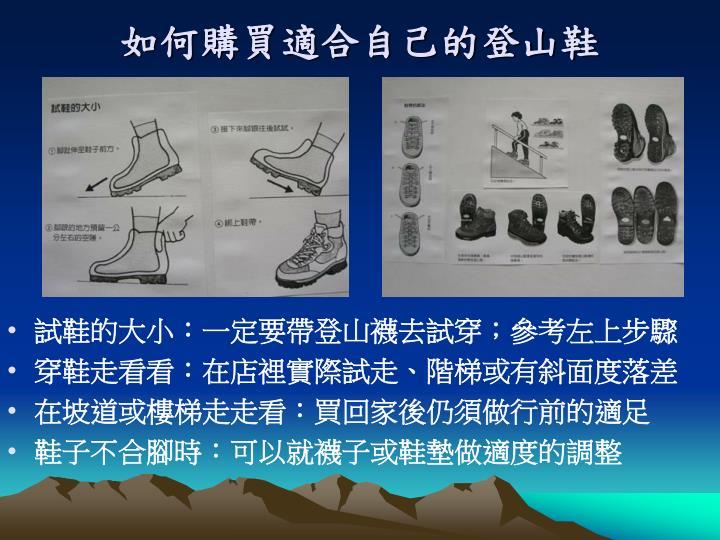 如何購買適合自己的登山鞋