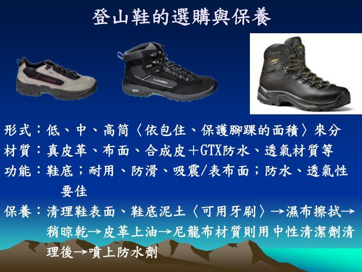 登山鞋的選購與保養