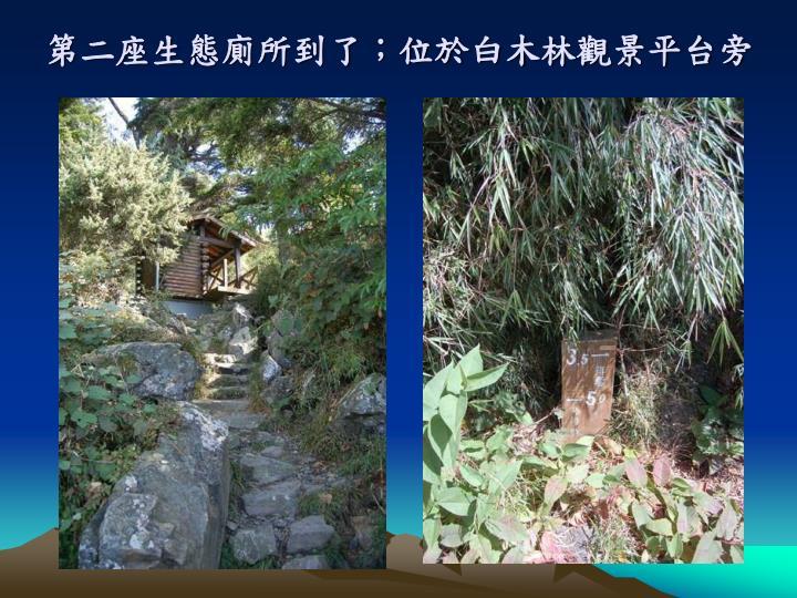 第二座生態廁所到了;位於白木林觀景平台旁