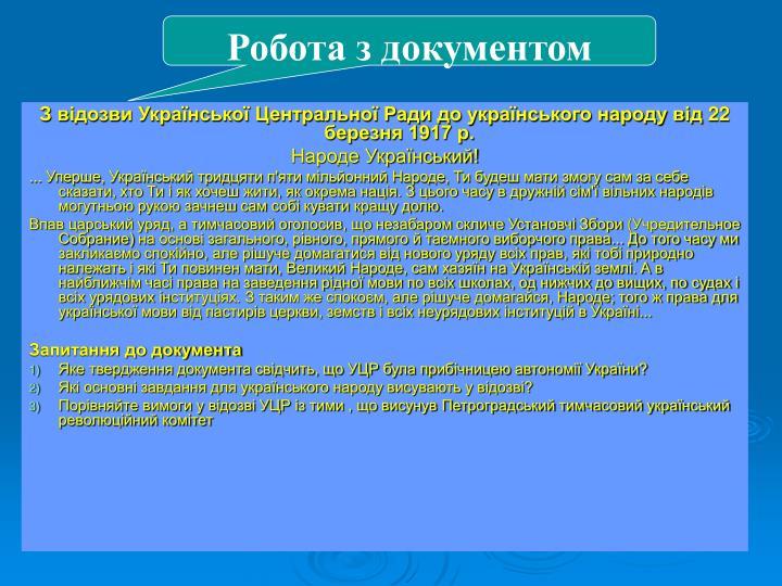 З відозви Української Центральної Ради до українського народу від