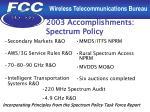 2003 accomplishments spectrum policy