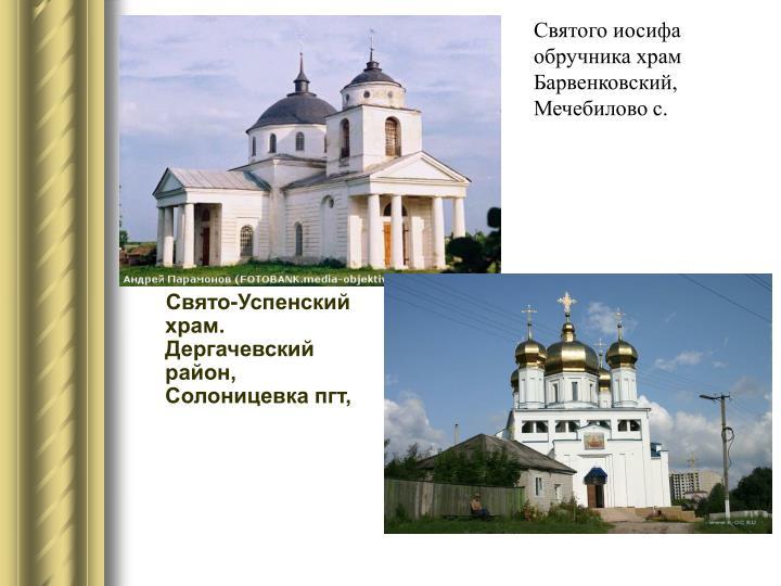 Святого иосифа обручника храм Барвенковский, Мечебилово с.