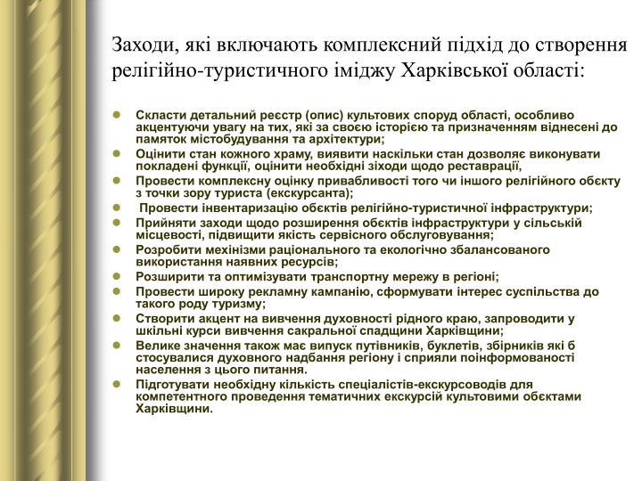 Заходи, які включають комплексний підхід до створення релігійно-туристичного іміджу Харківської області: