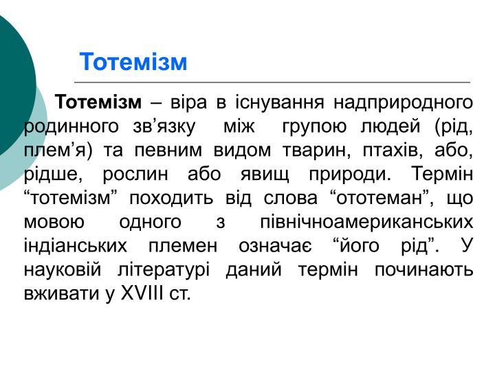 Тотемізм