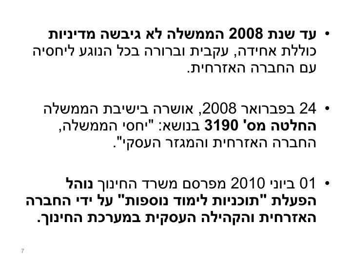 עד שנת 2008 הממשלה לא גיבשה מדיניות