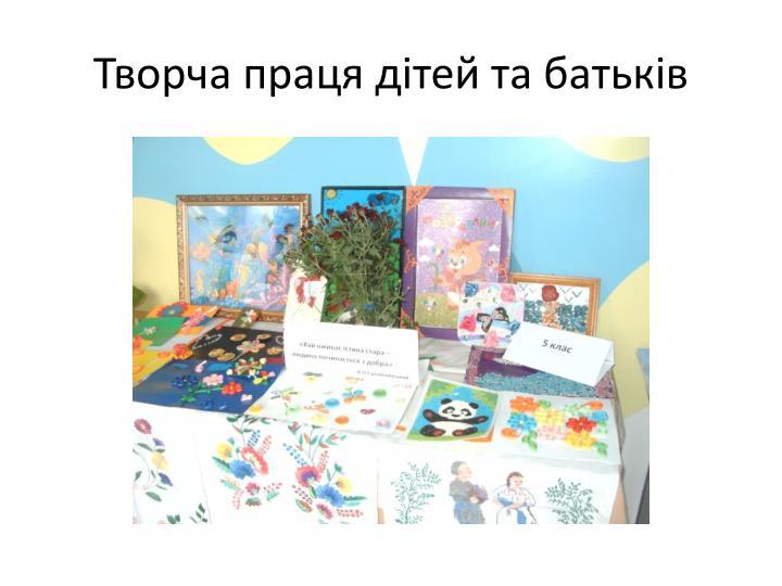 Творча праця дітей та батьків