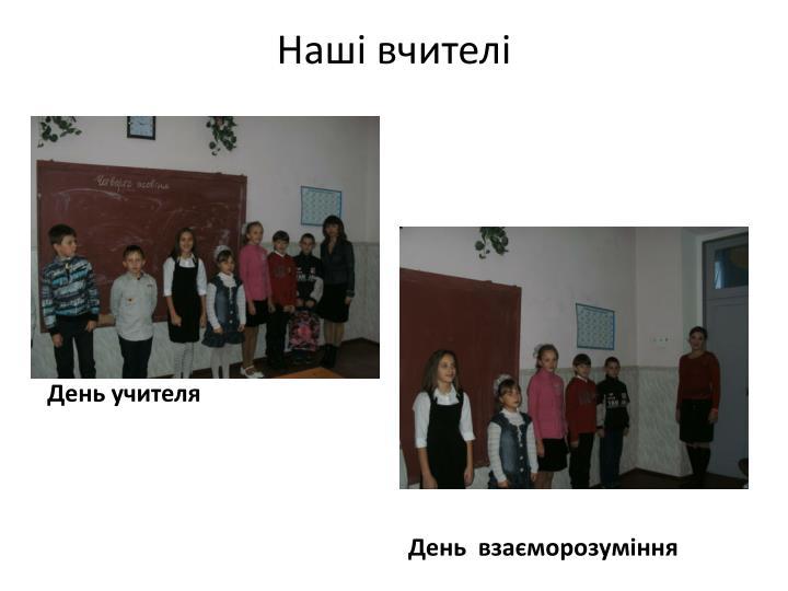 Наші вчителі