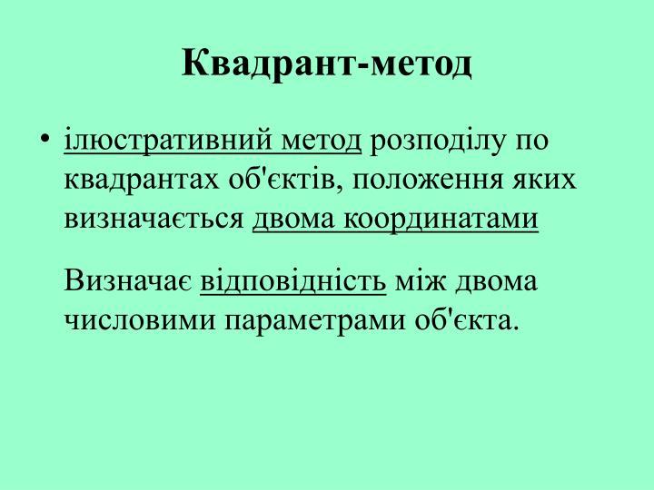 Квадрант-метод