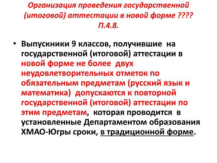 Организация проведения государственной (итоговой) аттестации в новой форме ???? П.4.8.