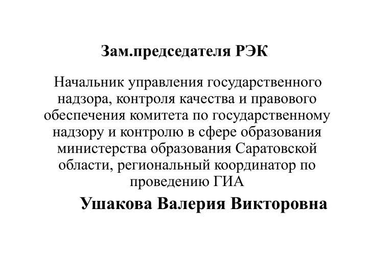 Зам.председателя РЭК