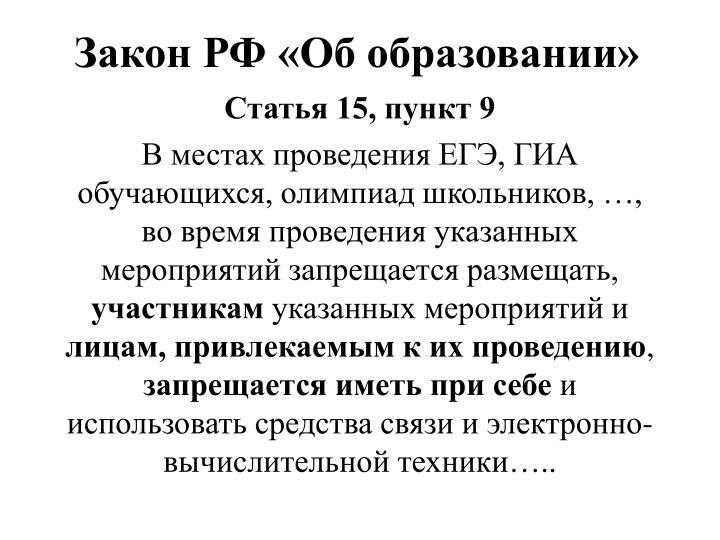 Закон РФ «Об образовании»