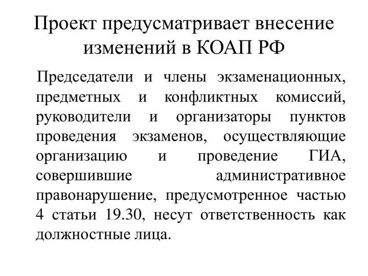 Проект предусматривает внесение изменений в КОАП РФ