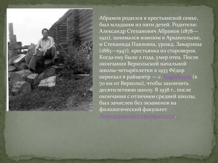 Абрамов родился в крестьянской семье, был младшим из пяти детей. Родители: Александр Степанович Абрамов (1878—1921), занимался извозом в Архангельске, и Степанида Павловна,