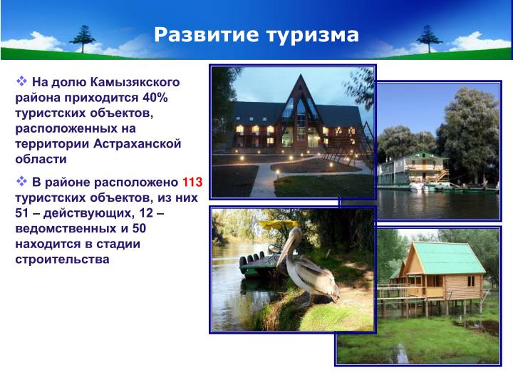 Развитие туризма