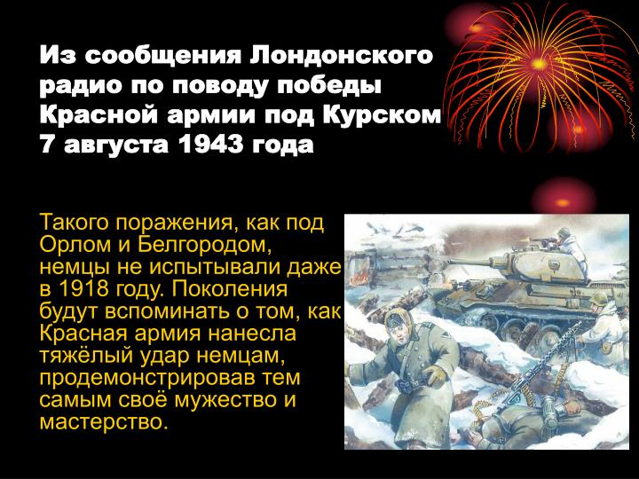 Из сообщения Лондонского радио по поводу победы Красной армии под Курском 7 августа 1943 года