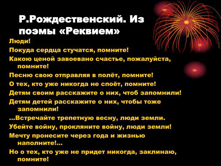 Р.Рождественский. Из поэмы «Реквием»