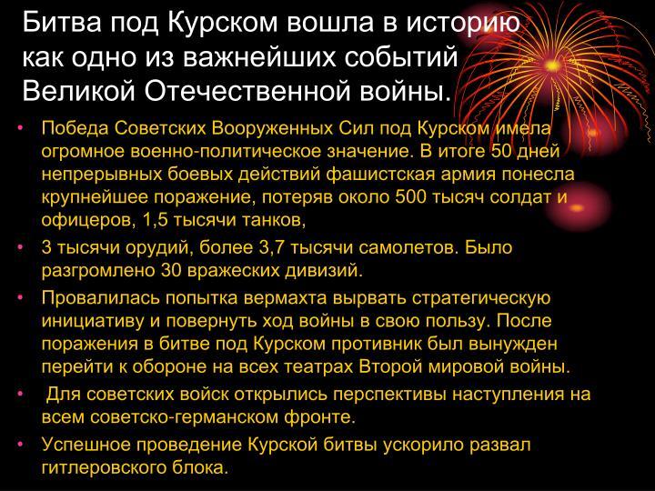 Битва под Курском вошла в историю как одно из важнейших событий Великой Отечественной войны.