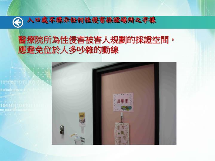 入口處不標示任何性侵害採證場所之字樣