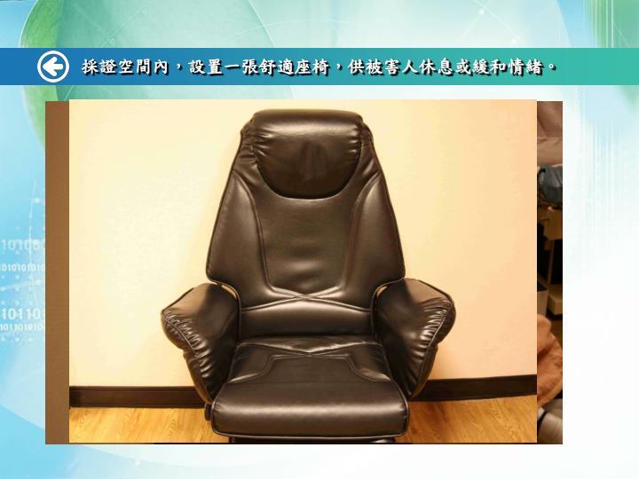 採證空間內,設置一張舒適座椅,供被害人休息或緩和情緒。