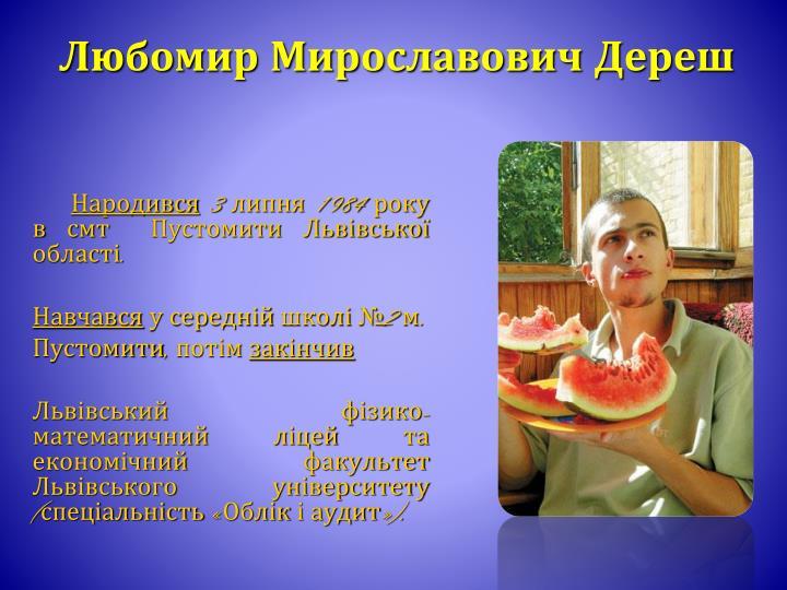 Любомир Мирославович Дереш