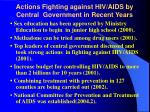 actions fighting against hiv aids by central government in recent years