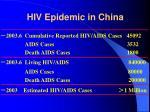 hiv epidemic in china1