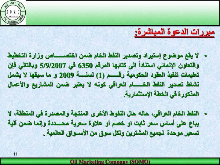 مبررات الدعوة المباشرة:
