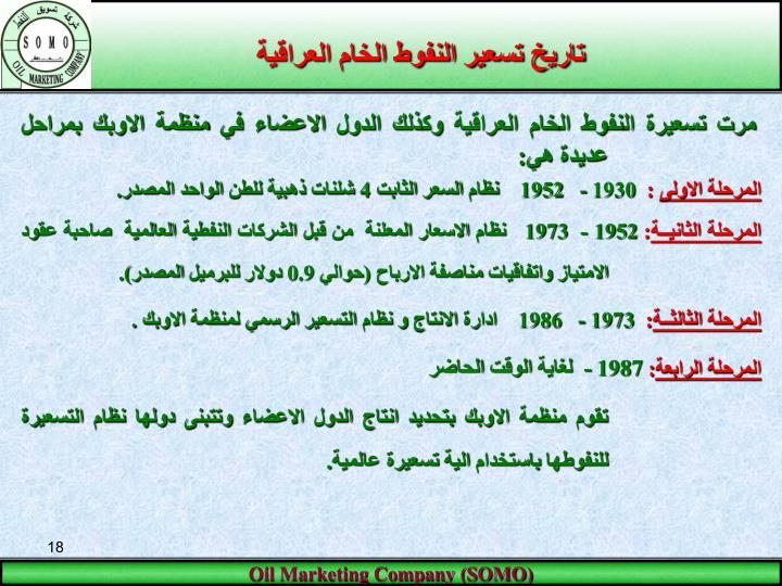 تاريخ تسعير النفوط الخام العراقية