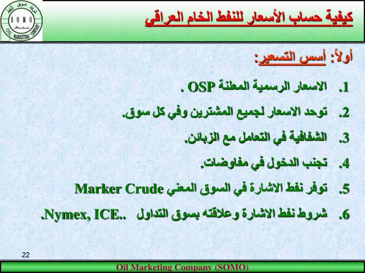 كيفية حساب الأسعار للنفط الخام العراقي