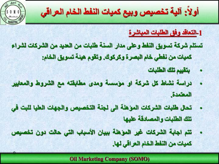 أولاً: آلية تخصيص وبيع كميات النفط الخام العراقي