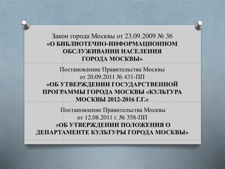 Закон города Москвы от 23.09.2009 № 36