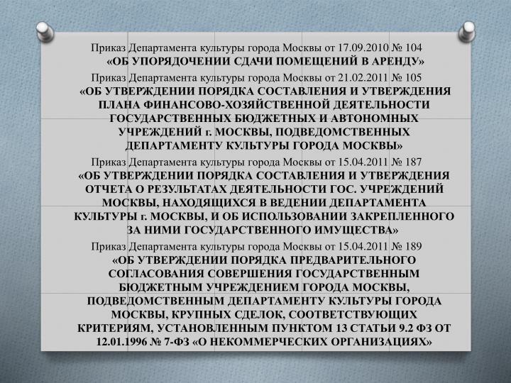 Приказ Департамента культуры города Москвы от 17.09.2010 № 104