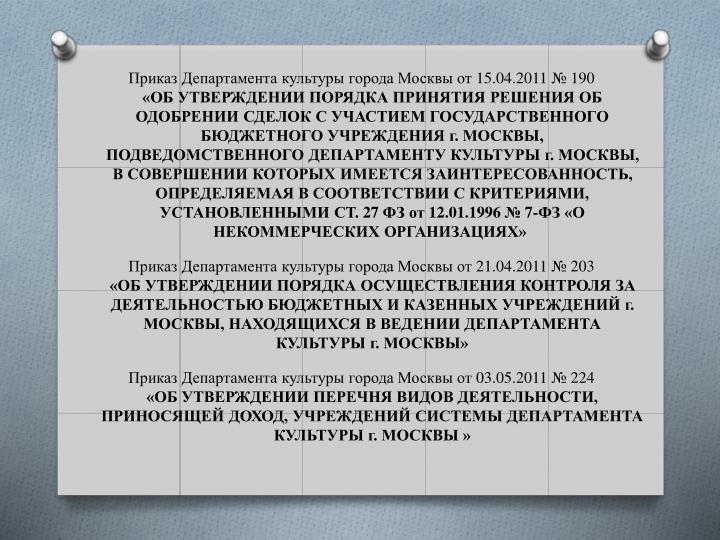 Приказ Департамента культуры города Москвы от 15.04.2011 № 190