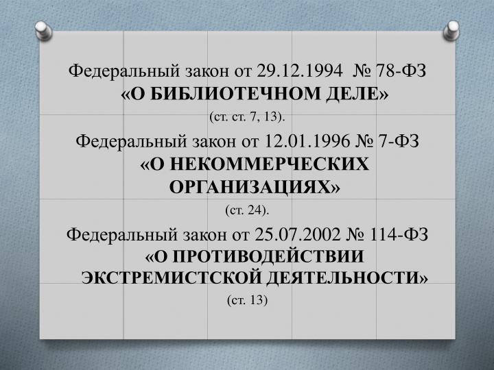 Федеральный закон от 29.12.1994  № 78-ФЗ