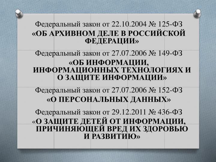 Федеральный закон от 22.10.2004 № 125-ФЗ