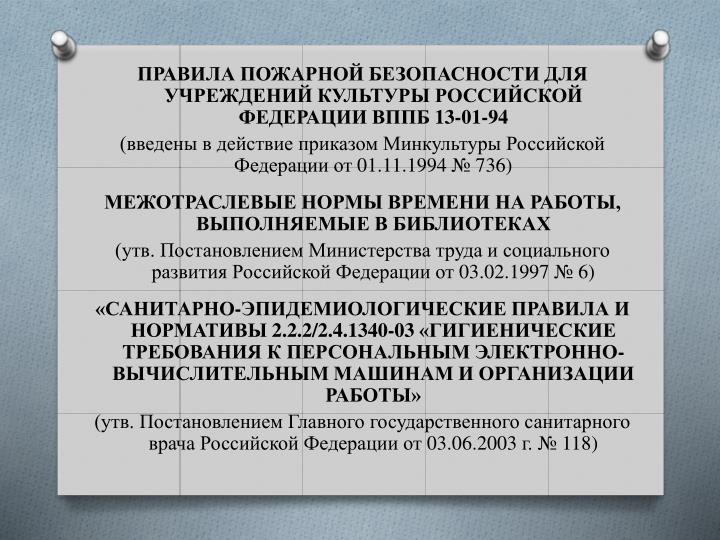 Правила пожарной безопасности для учреждений культуры Российской Федерации ВППБ 13-01-94