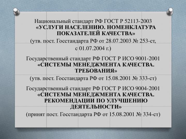 Национальный стандарт РФ ГОСТ Р 52113-2003