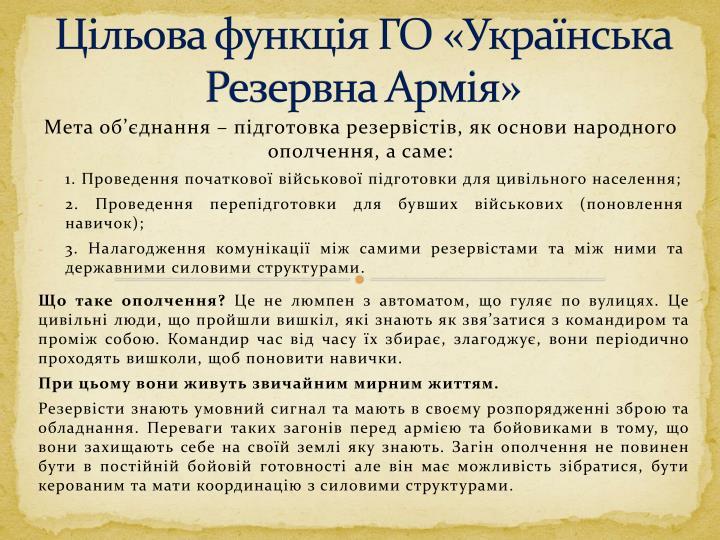Цільова функція ГО «Українська Резервна Армія»