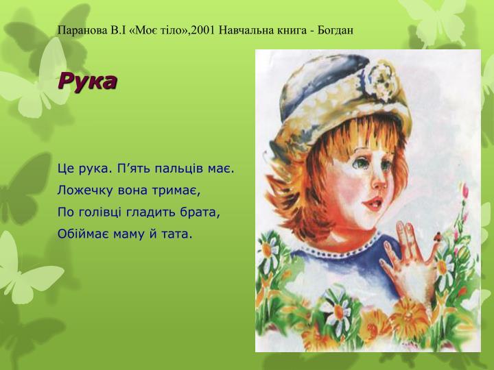 Паранова В.І «Моє тіло»,2001 Навчальна книга - Богдан