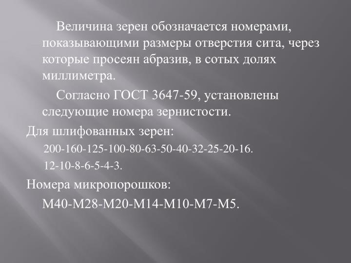 Величина зерен обозначается номерами, показывающими размеры отверстия сита, через которые просеян абразив, в сотых долях миллиметра.