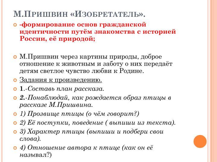 М.Пришвин «Изобретатель».