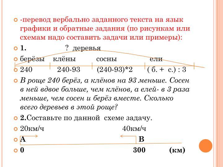 -перевод вербально заданного текста на язык графики и обратные задания (по рисункам или схемам надо составить задачи или примеры):