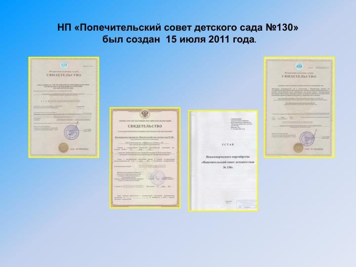 НП «Попечительский совет детского сада №130»