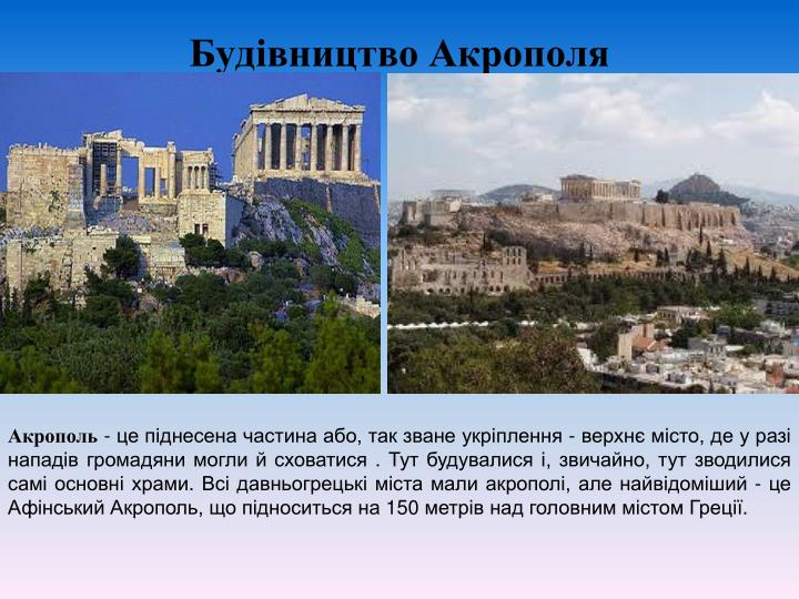 Будівництво Акрополя