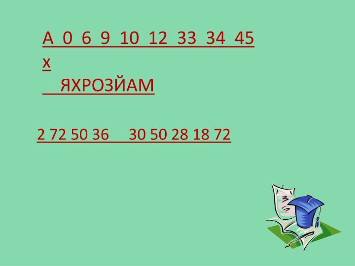 А  0  6  9  10  12  33  34  45